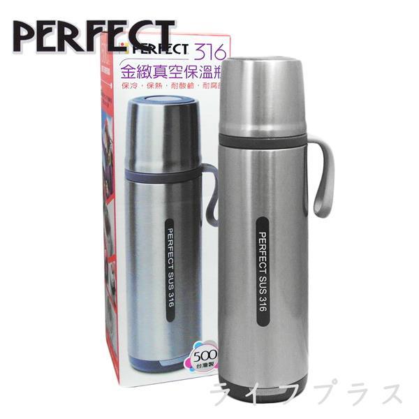 PERFECT金緻316真空保溫瓶-500ml-2入組