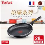Tefal法國特福 原礦系列28CM不沾平底鍋
