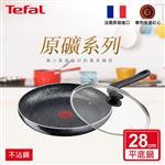 Tefal法國特福 原礦系列28CM不沾平底鍋+玻璃蓋
