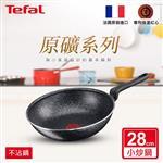 Tefal法國特福 原礦系列28CM不沾小炒鍋