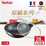 Tefal法國特福 原礦系列28CM不沾小炒鍋+玻璃蓋