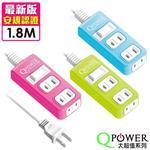Qpower太順電業 太超值系列 TS-213B 2孔1切3座延長線-1.8米