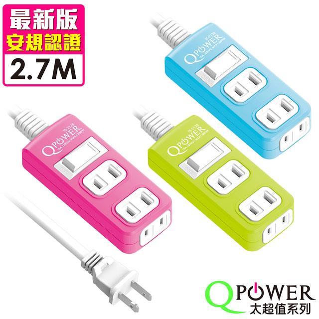 Qpower太順電業 太超值系列 TS-213B 2孔1切3座延長線-2.7米