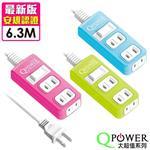 Qpower太順電業 太超值系列 TS-213B 2孔1切3座延長線-6.3米