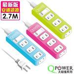 Qpower太順電業 太超值系列 TS-214B 2孔1切4座延長線-2.7米