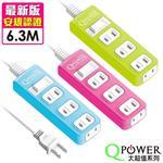 Qpower太順電業 太超值系列 TS-214B 2孔1切4座延長線-6.3米