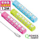 QPower太順電業 太超值系列 TS-376A 3孔7切6座延長線-1.2米