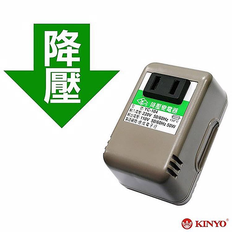 【KINYO】台灣製220V轉110V 電源降壓器(YC-104) (出國必備手機充電)