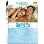 豔陽光 LA PISCINA 高畫質DVD