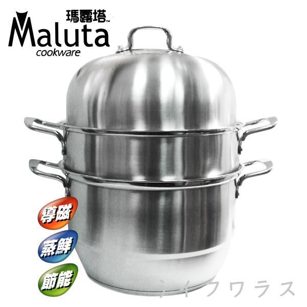 瑪露塔不鏽鋼304三層多用蒸霸鍋-32cm