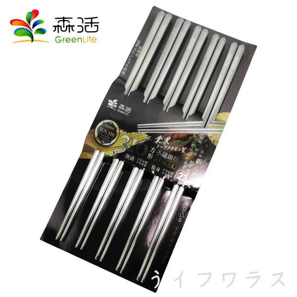 森活316不鏽鋼筷-23cm-5雙入X2組