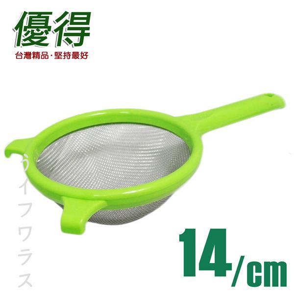 優質#304網-14cm-3入