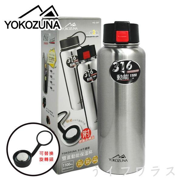 YOKOZUNA 316不鏽鋼雙蓋動能保溫杯-1100ml