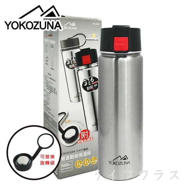 YOKOZUNA 316不鏽鋼雙蓋動能保溫杯-550ml