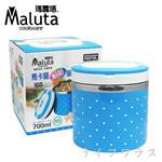 瑪露塔馬卡龍粉彩單層保溫提鍋-700ml-藍色-2入組