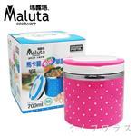 瑪露塔馬卡龍粉彩單層保溫提鍋-700ml-粉紅色-2入組