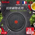 Tefal法國特福 頂級礦物系列28CM不沾平底鍋