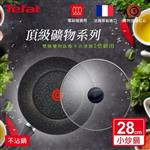 Tefal法國特福 頂級礦物系列28CM不沾小炒鍋+玻璃蓋