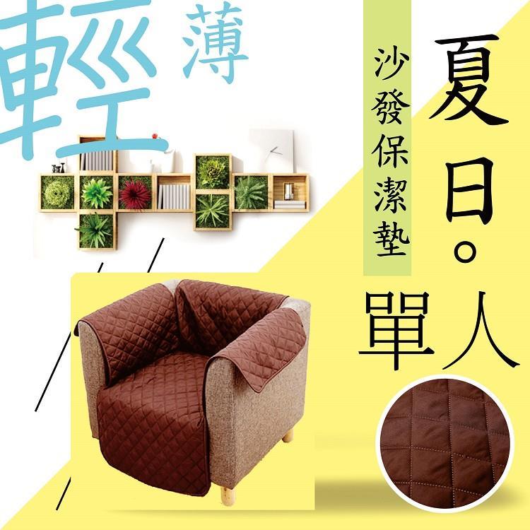 夏日輕薄透氣沙發墊防髒保潔墊(單人座/咖啡棕)(好拆輕透好洗) 柔軟舒適外銷歐美保護沙發首選