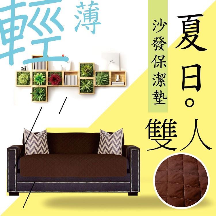 夏日輕薄透氣沙發墊防髒保潔墊(雙人座/咖啡棕)(好拆輕透好洗) 柔軟舒適外銷歐美保護沙發首選