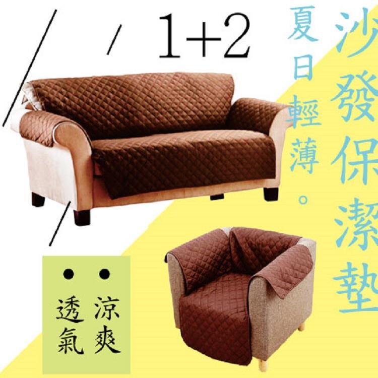 夏日輕薄透氣沙發墊防髒保潔墊(1+2人-2件套組合/咖啡棕)(好拆輕透好洗)