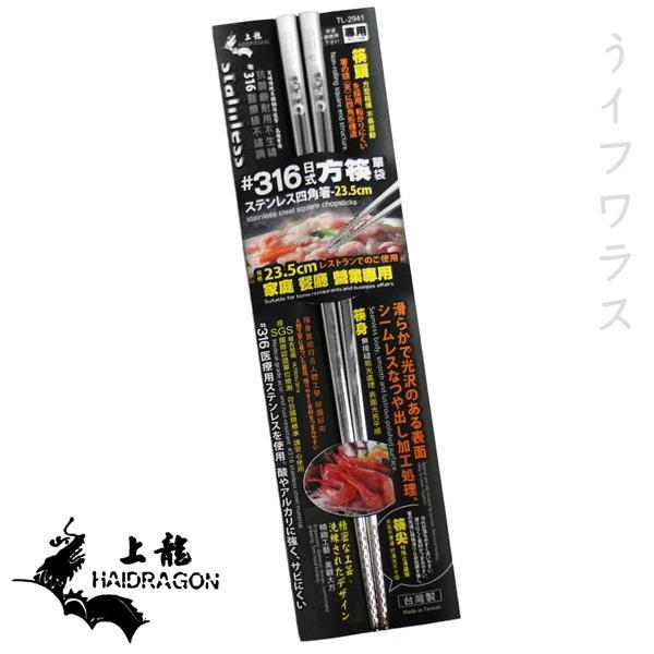 #316日式方筷-23.5cm-6雙入