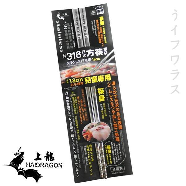 #316日式方筷-18cm-6雙入