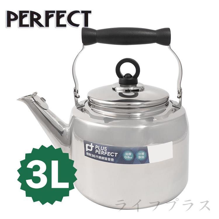 PERFECT極緻316不銹鋼笛音壺-3L