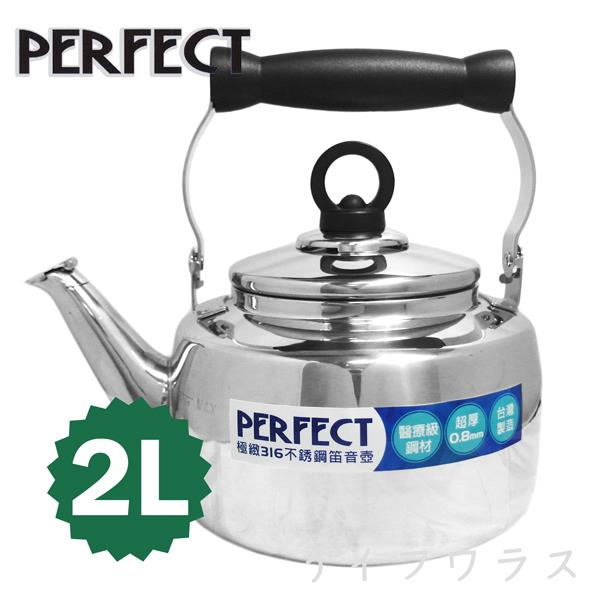 PERFECT極緻316不銹鋼笛音壺-2L