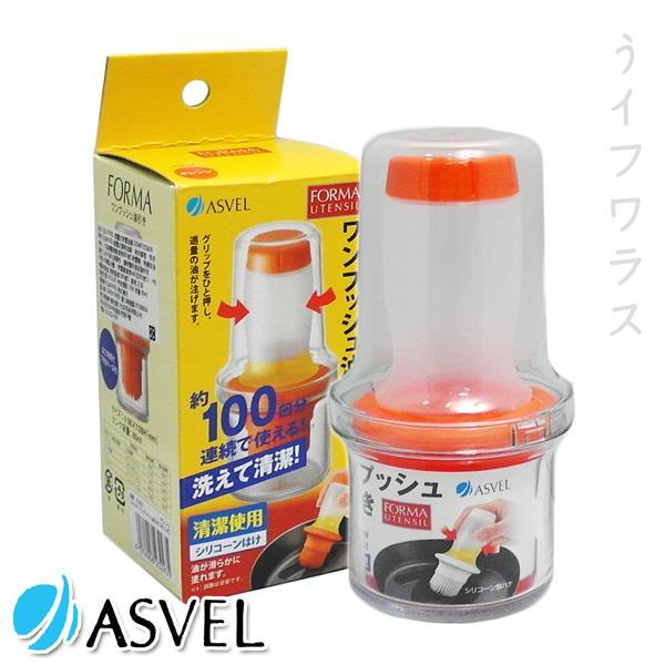 日本ASVEL擠壓式矽膠油刷-2入組