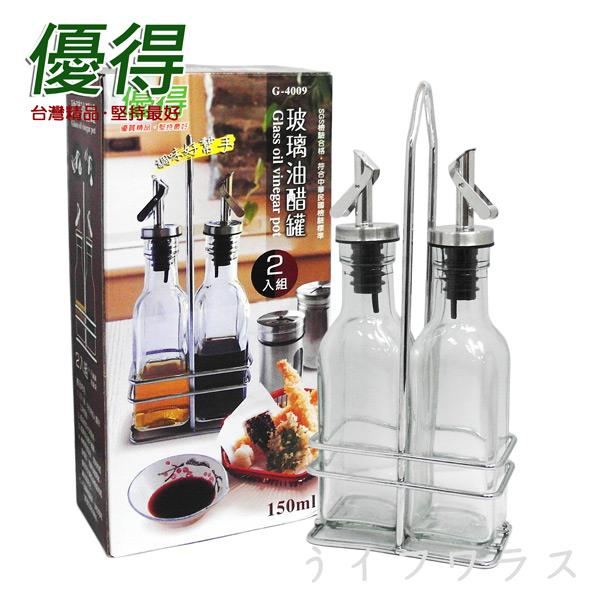 優得玻璃油醋罐-2入組x2組