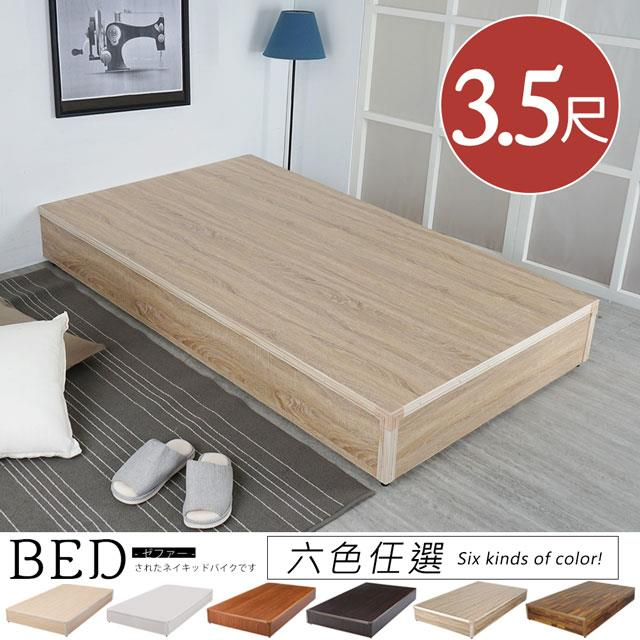 Yostyle 日式床台-單人3.5尺(六色)