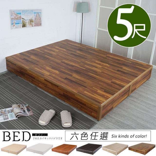 Yostyle 日式床台-雙人5尺(六色)