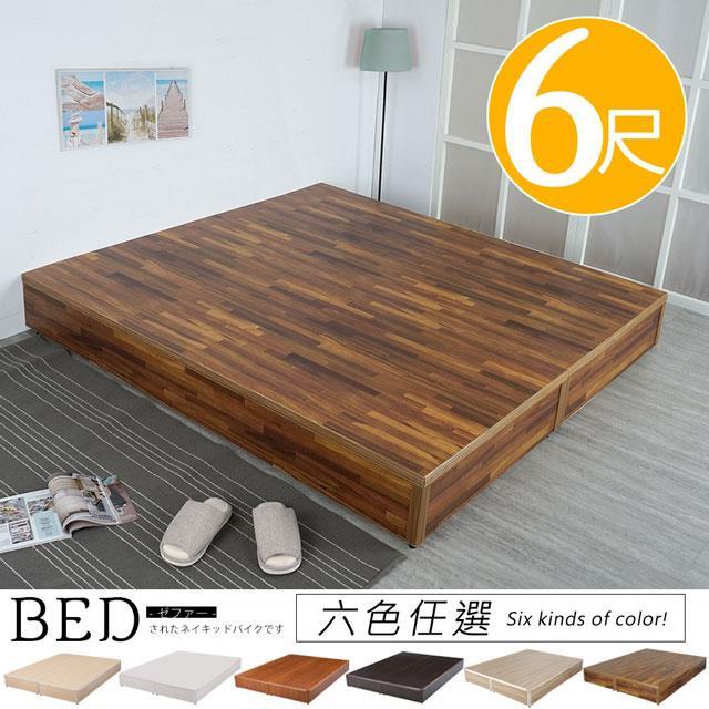 Yostyle 日式床台-雙人加大6尺(六色)