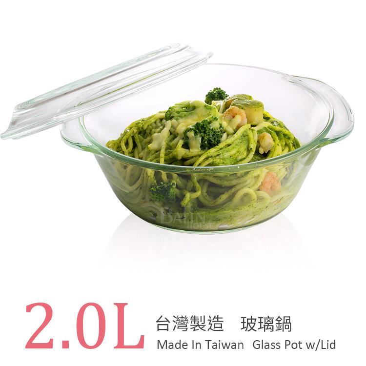 【台灣玻璃】微波烤箱 耐熱玻璃鍋 2L(附蓋)