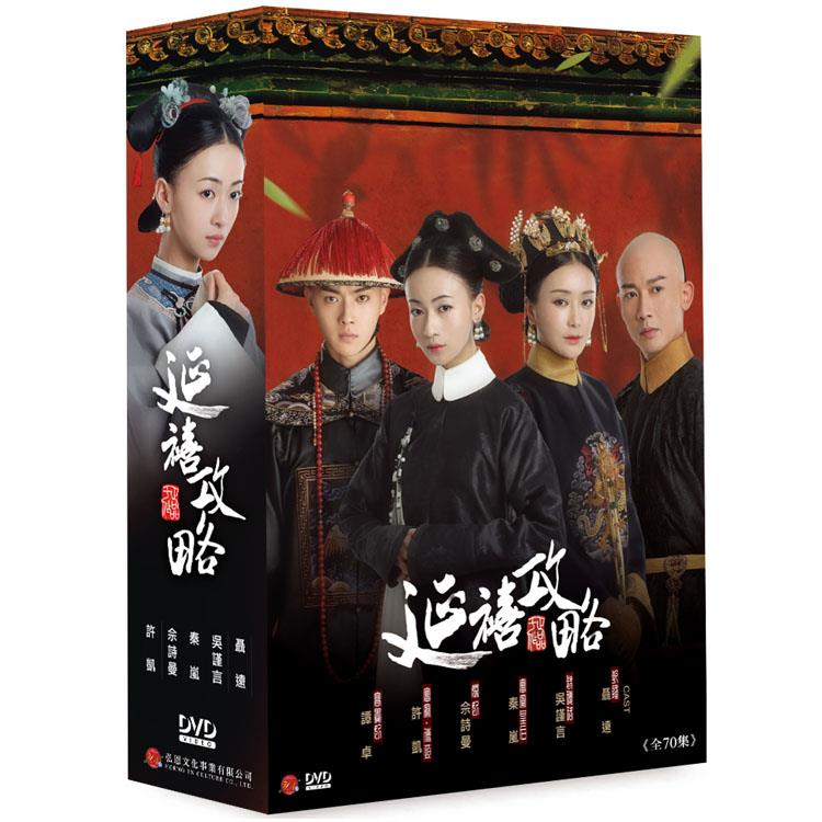 【弘恩戲劇】延禧攻略DVD(12片裝)[珍藏版]