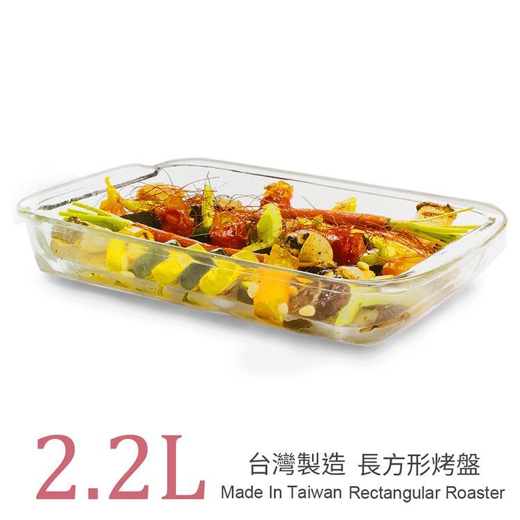 【台灣玻璃】長方形耐熱玻璃烤盤 2.2L