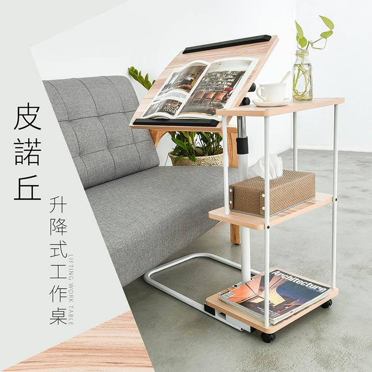 【dayneeds】皮諾丘升降式工作桌 (山核桃)