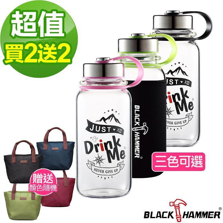 (買二送二)Black Hammer 果漾耐熱玻璃水瓶1000ml 2入 加贈多功能手提包2入-隨機