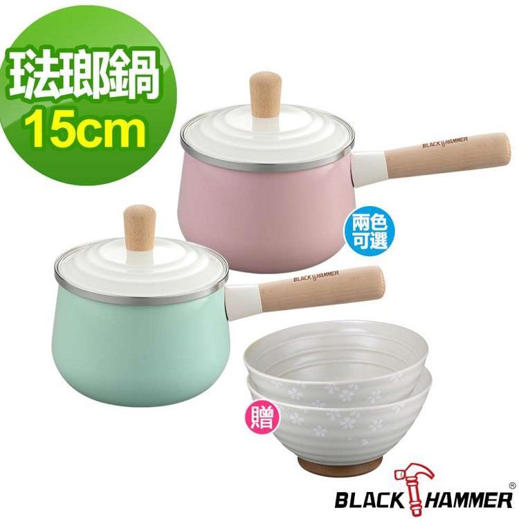 BLACK HAMMER 韻采琺瑯單柄牛奶鍋15cm加贈青田燒 櫻物語拉麵碗兩入組