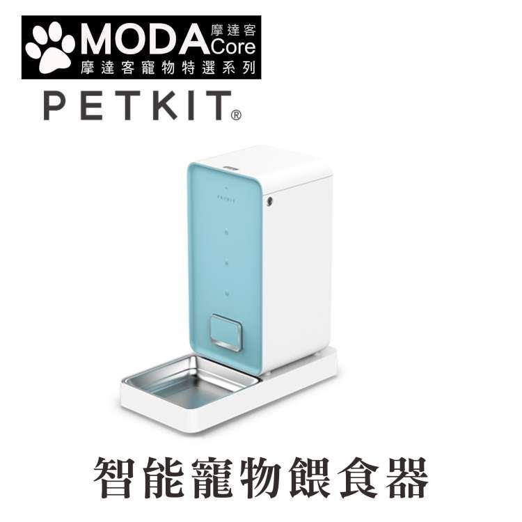 摩達客寵物-Petkit佩奇 智能寵物餵食器-藍白色-德國紅點設計大獎(預購+現貨)