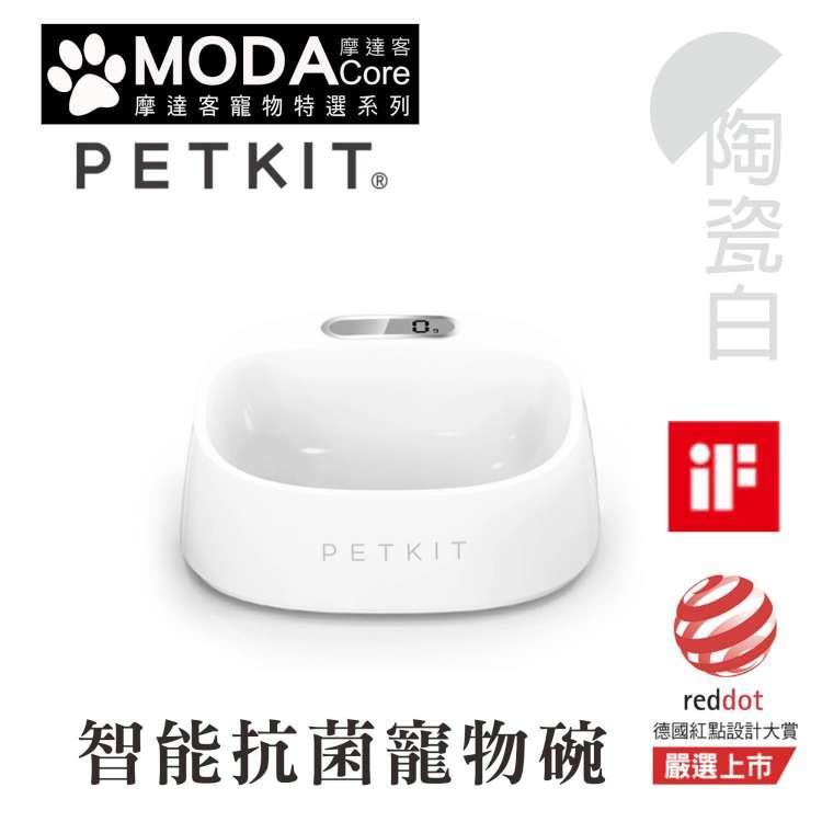 摩達客寵物-Petkit佩奇 智能抗菌寵物碗-陶瓷白-德國紅點設計大獎(預購+現貨)
