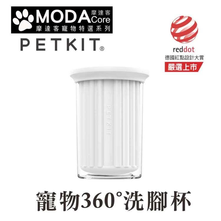 摩達客寵物-Petkit佩奇 寵物360°洗腳杯(S)-德國紅點設計大獎(預購+現貨)
