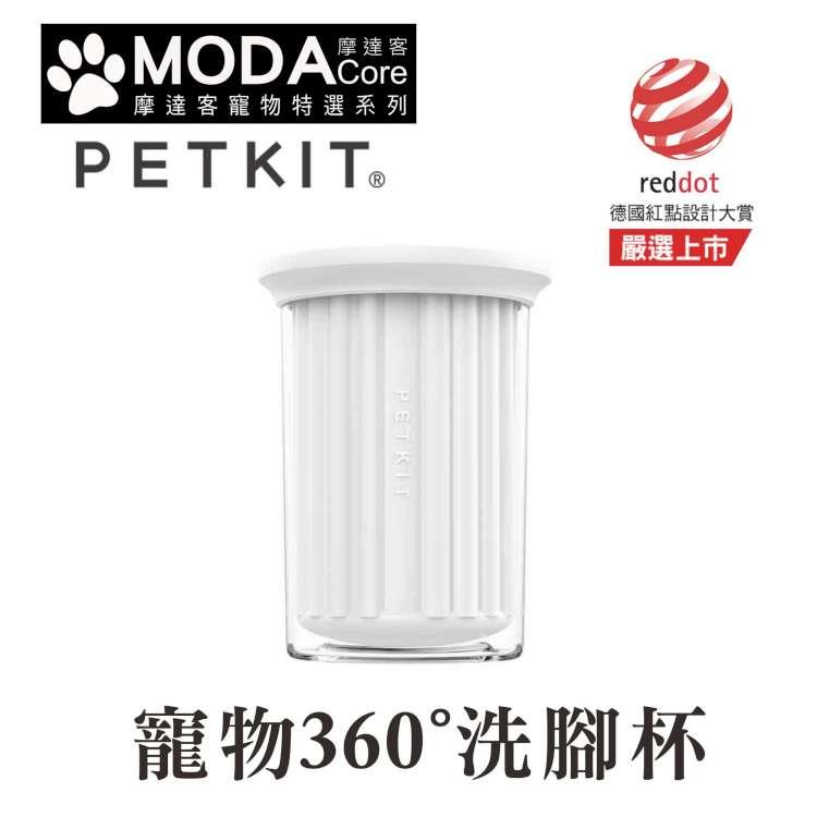 摩達客寵物-Petkit佩奇 寵物360°洗腳杯(M)-德國紅點設計大獎(預購+現貨)