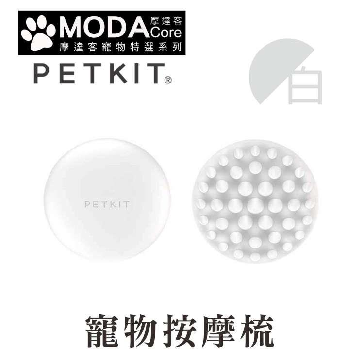 摩達客寵物-Petkit佩奇 寵物按摩梳-白色(預購+現貨)