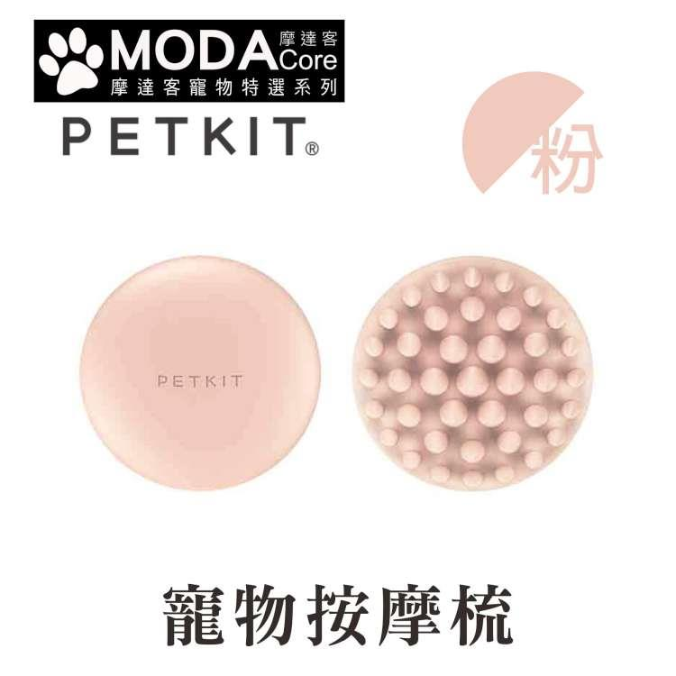 摩達客寵物-Petkit佩奇 寵物按摩梳-粉色(預購+現貨)