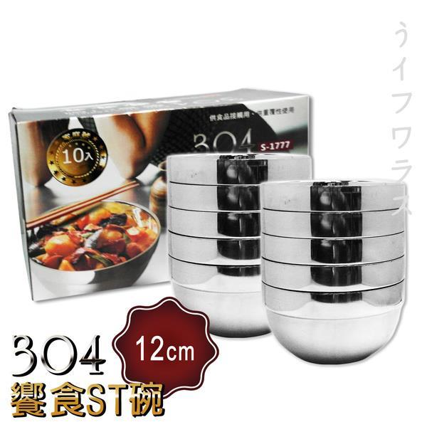 饕食#304ST碗-12cm-10入