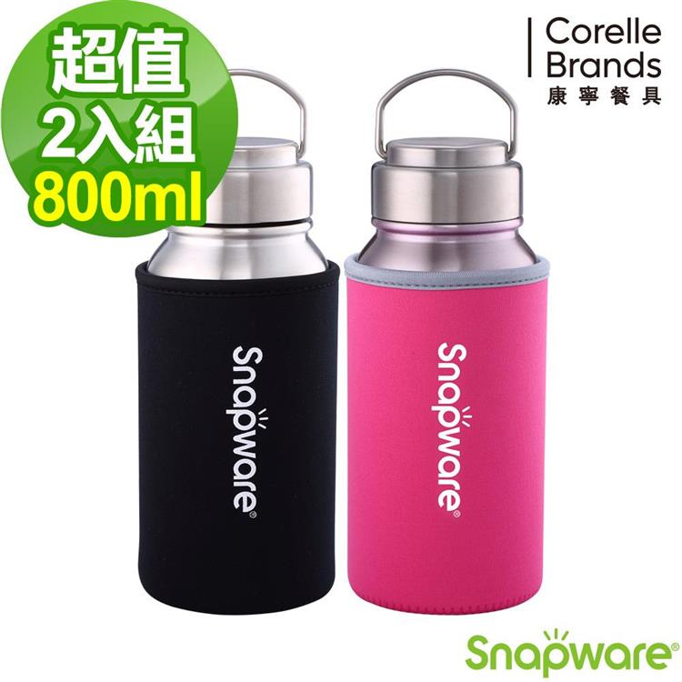 Snapware康寧 陶瓷不鏽鋼超真空保溫運動瓶(含布套)800ml-超值2入組-顏色可選