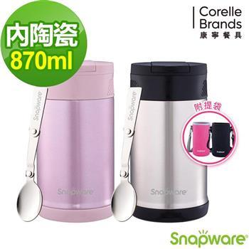 Snapware 陶瓷不鏽鋼超真空保溫燜燒罐(含布套)870ml超值兩入組
