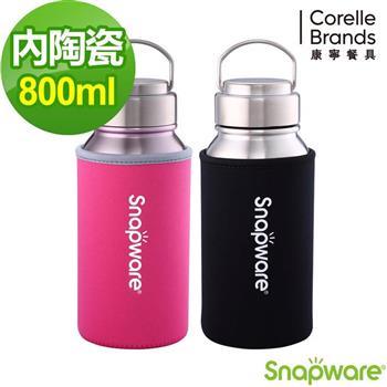 Snapware 康寧 陶瓷不鏽鋼超真空保溫運動瓶(含布套)800ml-兩色任選